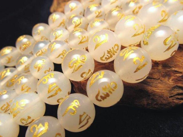梵字 六字真言 六字大明王陀羅尼 彫刻入り 金塗り ブラジル産 8mm珠 一連 ホワイトカルセドニー 白玉髄 AAA 約40cm