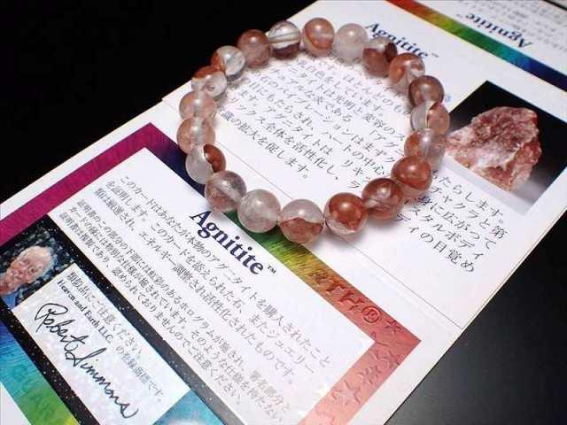 正規品 アグニタイト ブレスレット Agnitite 10mm-10.5mm×20珠前後 極上天然石 パワーストーン 証明書付 of