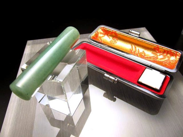 3A アベンチュリン(砂金水晶) 印鑑 印面15mm 天然石 宝石印鑑 認印・銀行印に 高級印材 印鑑 印材