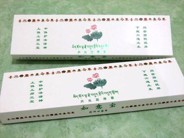 激安宣言 高級 チベット族秘伝 如意宝 薬師甘露香(白箱) たっぷり1箱120本入り 浄化用 除障香 如意宝 除障香 薬師甘露香 白箱 ゆうパケット 対象商品。