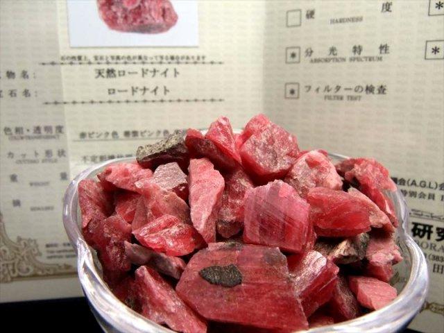 透明感有り 濃いピンク【天然ロードナイト 結晶 さざれ】100グラム 心身を浄化・精神との調和【抜粋鑑別済み】