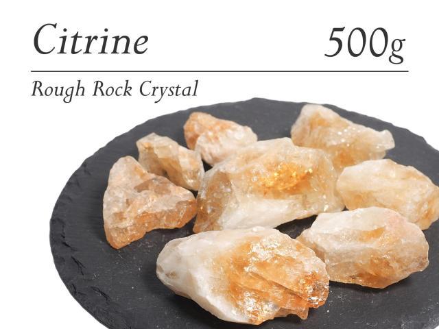 シトリン(黄水晶)ロッククリスタル 約500g入り 10-15個入り 約2-8cm ナチュラルなラフ原石 ブラジル産