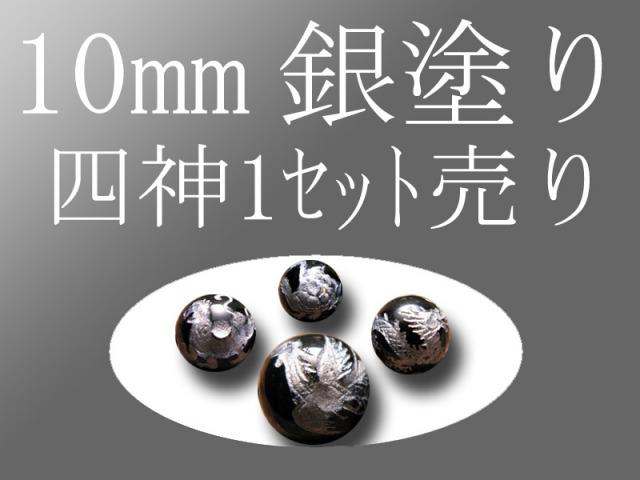 四神1セット売り 銀塗り オニキス四神彫り 10mm 4珠 798円 全4種各四神獣一珠ずつで4珠