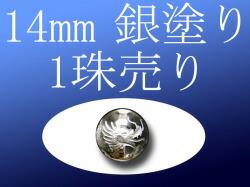 手彫り秀逸 銀塗り 天然水晶四神彫り 14mm 1珠 320円 天然石ビーズ 全4種