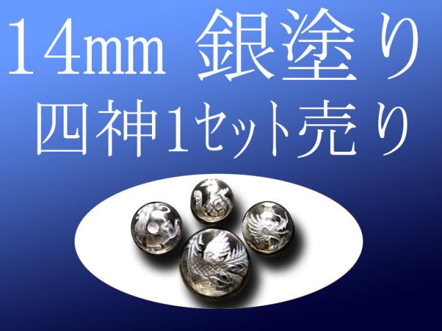 セット売り 銀塗り 天然水晶四神彫り 14mm 全4種 各四神獣一珠ずつで4珠 手彫り秀逸