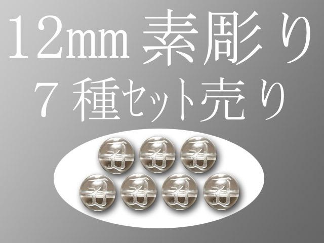 12mm珠 7種類セット 梵字彫り 手彫り秀逸 天然水晶梵字彫り