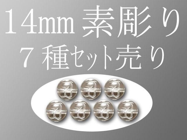 14mm珠 7種類セット 梵字彫り 手彫り秀逸 天然水晶梵字彫り