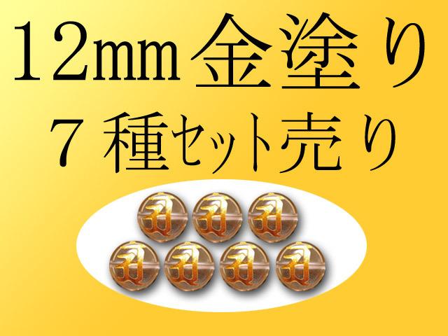 12mm珠 7種類セット 金塗り 梵字彫り 手彫り秀逸 天然水晶梵字彫り