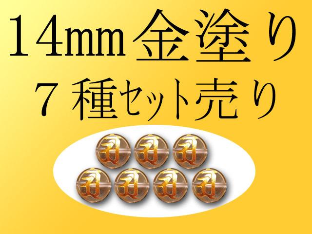 14mm珠 7種類セット 金塗り 梵字彫り 手彫り秀逸 天然水晶梵字彫り