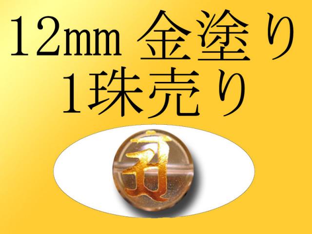 1珠売り 12mm珠 全7種 金塗り 梵字彫り 手彫り秀逸 天然水晶梵字彫り