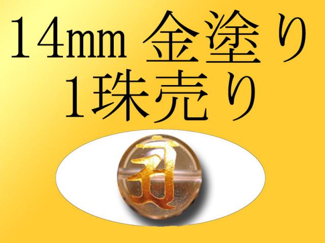 1珠売り 14mm珠 全7種 金塗り 梵字彫り 手彫り秀逸 天然水晶梵字彫り