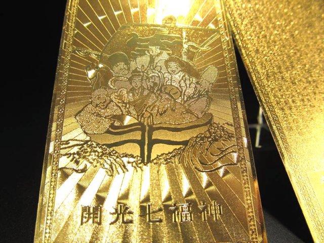 開運・金運 風水・開運符 七福神 縦76mm 横46mm金運・財運・商売繁盛 お財布やバッグに