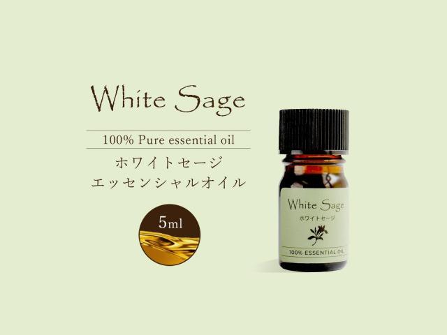 ホワイトセージエッセンシャルオイル 5ml入り ホワイトセージのアロマオイル 天然カリフォルニア産ホワイトセージ精油100%使用