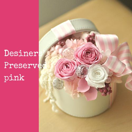 デザイナーズプリザーブド ピンク
