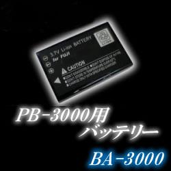 PB-3000用バッテリー【BA-3000】