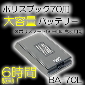 6時間駆動!ポリスブック70用大容量バッテリー【BA-70L】