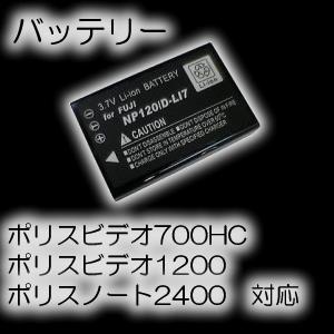 ポリスビデオ700HC・ポリスビデオ1200・ポリスノート2400対応バッテリー【BAT-L17】