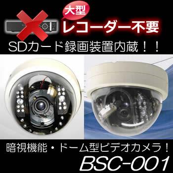 SDカード録画できるドーム型暗視ビデオカメラ【BSC-001】