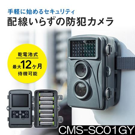 乾電池で最大12ヶ月待機の夜間屋外対応センサー式SD録画防犯カメラ【CMS-SC01GY】