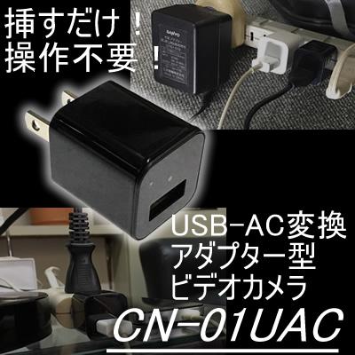 操作不要 コンセントへ挿すだけで簡単撮影 USB-ACアダプター型ビデオカメラ【CN-01UAC】