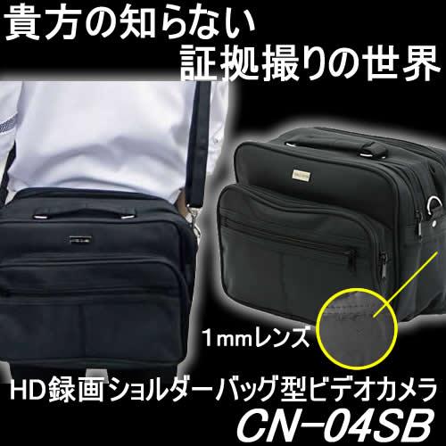 1ミリレンズのショルダーバッグ型ビデオカメラ H.264 720PのHD高画質で2時間駆動【CN-04SB】