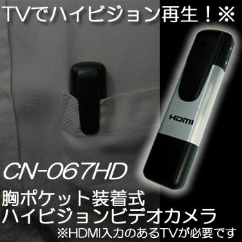TVで高画質ハイビジョン再生可能!胸ポケット装着式小型ビデオカメラ【CN-067HD】