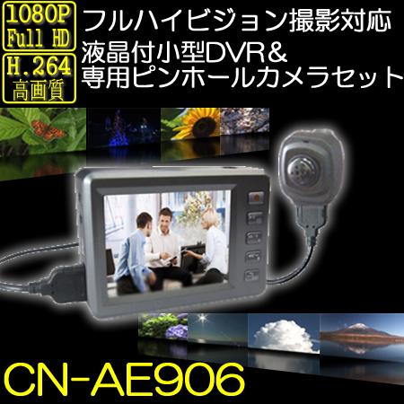 フルハイビジョン対応の小型デジタル録画セット 液晶付き小型DVRと500万画素ピンホールカメラのセット【CN-AE906】