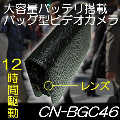 32GBSD付!大容量バッテリー搭載ハンドバッグ型ビデオカメラ MAX12時間駆動 動体検知機能搭載【CN-BGC46】