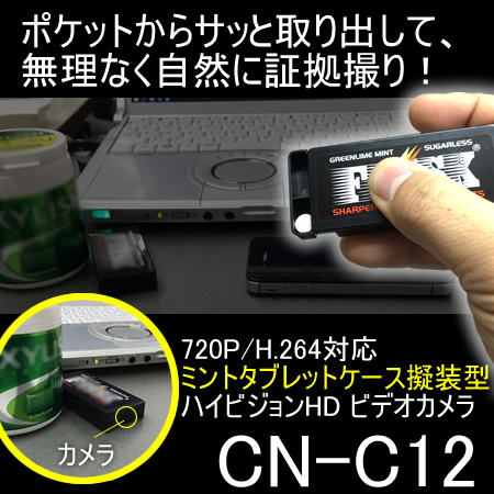 タブレットケース型ビデオカメラ 高画質・高秘匿ハイビジョン撮影対応モデル【CN-C12】