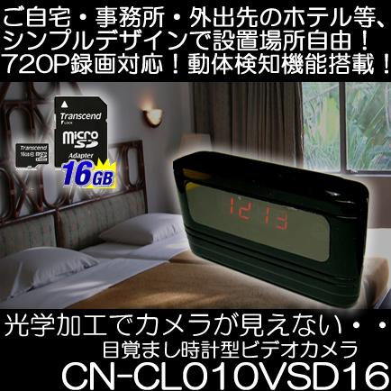 バッテリで5.5時間、AC接続で半永久録画の置時計型ビデオカメラ【CN-CL010VSD16】
