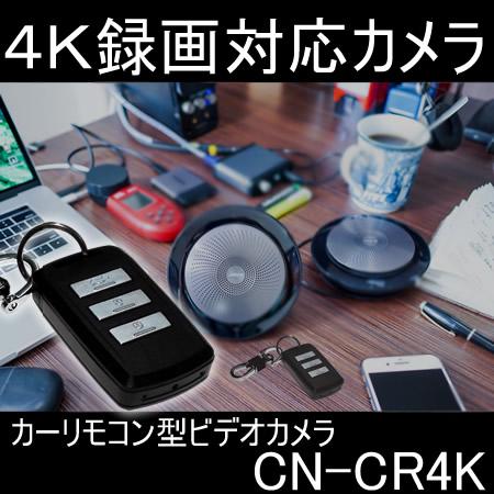 4K録画対応キーレス型ビデオカメラ 証拠撮影カメラも遂に高解像度4K画質へ!【CN-CR4K】