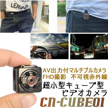 超小型キューブ型ビデオカメラ TV出力によるリアルタイムモニタリング可能 暗視録画【CN-CUBE01】