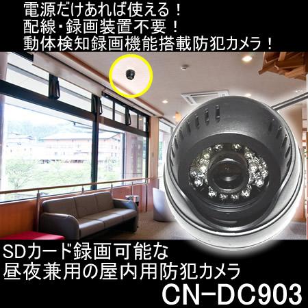 コンセントに挿すだけ!配線不要なSDカード録画対応の昼夜兼用屋内用防犯ドームカメラ【CN-DC903】