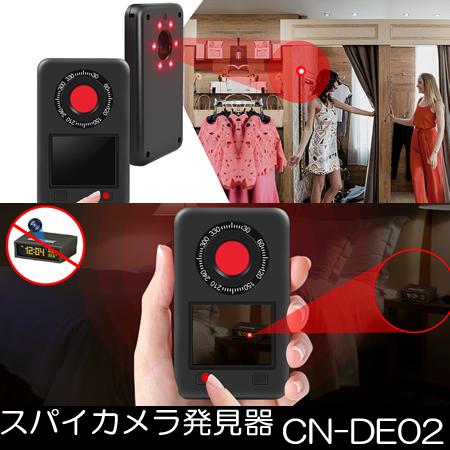 赤外線LED検出機能搭載 光学式盗撮カメラ発見器【CN-DE02】