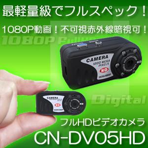 フルHD動画対応超小型ビデオカメラ!不可視赤外線LED搭載!1080P録画【CN-DV05HD】