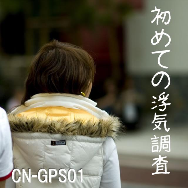素行・浮気調査に威力!小型GPS行動履歴レコーダー【CN-GPS01】