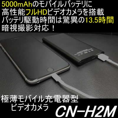 極薄モバイル充電器型ビデオカメラ 5000mAhの大容量バッテリ搭載【CN-H2M】