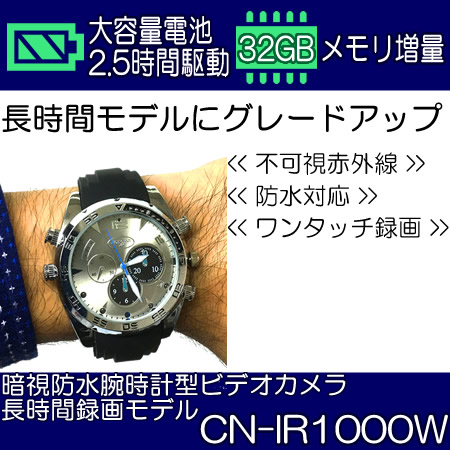 暗視可能・防水・高画質フルHD(1080p)長時間駆動 腕時計型ビデオカメラ【CN-IR1000W】