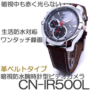 暗視可能・生活防水・高画質フルハイビジョン(1080P) 8GBメモリ内蔵腕時計型ビデオカメラ(革ベルトタイプ) 【CN-IR500L】