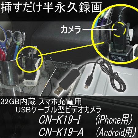 簡単挿すだけ・・スマホ充電用USBケーブル型ビデオカメラ iPhone用/Android用 32GBメモリ内蔵【CN-K19】