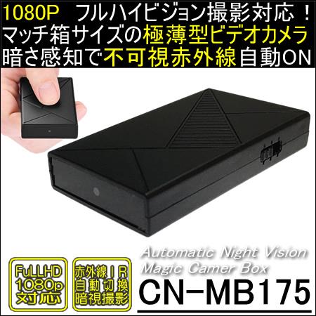 マジックボックスカメラ/不可視赤外線自動切替 フルHDで3時間録画可能小型ビデオカメラ【CN-MB175】