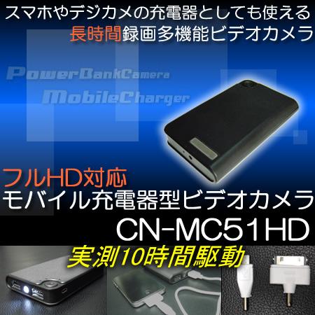 モバイル充電器型長時間録画ビデオカメラ フルHD・MAX13時間録画・充電機能・ライト機能【CN-MC51HD】