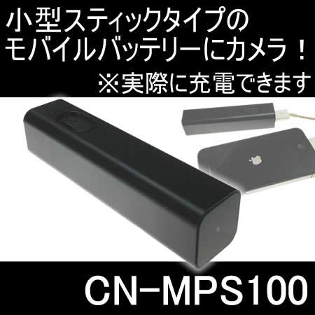 スマホ充電器型ビデオカメラ スティックタイプで小型軽量なのに高画質【CN-MPS100】
