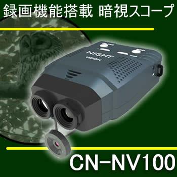 SD録画機能搭載小型単眼暗視スコープ SD録画、再生、倍率3倍単眼鏡、暗視スコープ!夜間監視・観察に【CN-NV100】