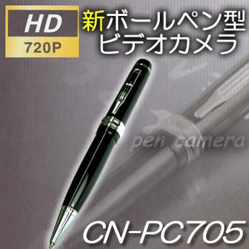 レンズカバー付ハイビジョン720P動画対応 4GBメモリ内蔵ボールペン型カモフラージュ小型ビデオカメラ!【CN-PC705】
