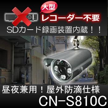 近所トラブル・嫌がらせに!SD録画装置内蔵の昼夜兼用の屋外防滴仕様防犯カメラ【CN-S810C】