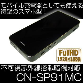 スマホ擬装型ビデオカメラ 不可視赤外線LEDで暗視撮影対応・モバイル充電器機能搭載【CN-SP91MC】