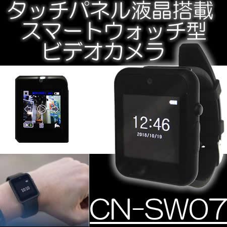 タッチパネル液晶搭載スマートウォッチ型ビデオカメラ【CN-SW07】