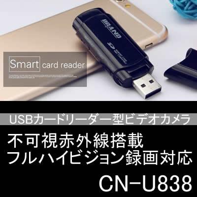 不可視赤外線LED搭載 USBカードリーダー型ビデオカメラ 1080P録画対応【CN-U838】