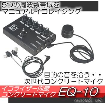 目的の音を拾う・・イコライザー内蔵!フラットコンクリートマイク【EQ-10】
